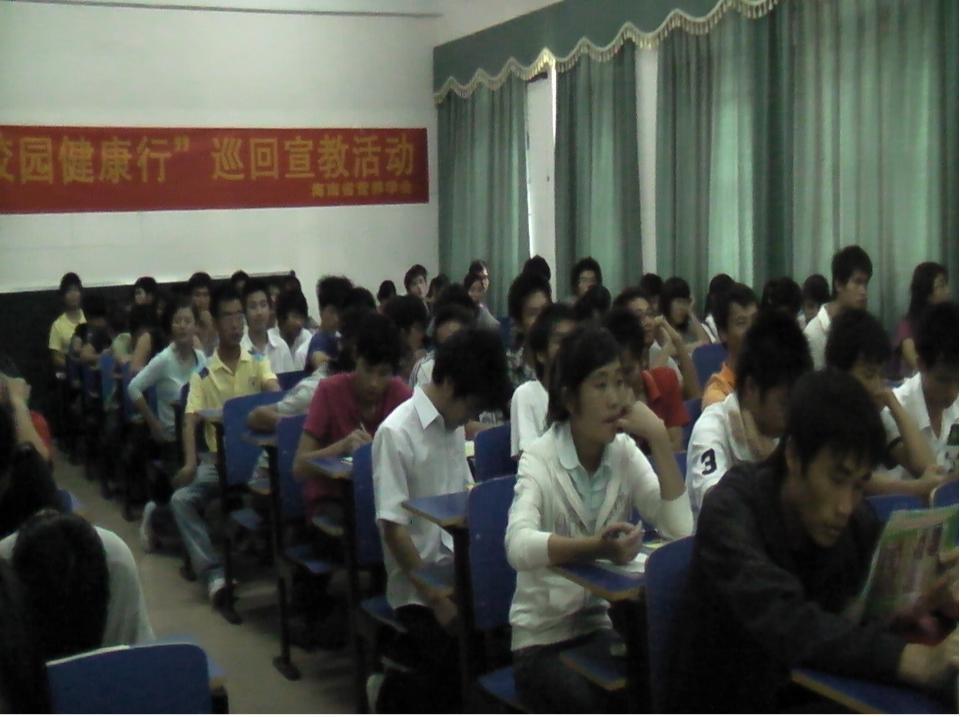 海南科學技術學院健康講座.jpg