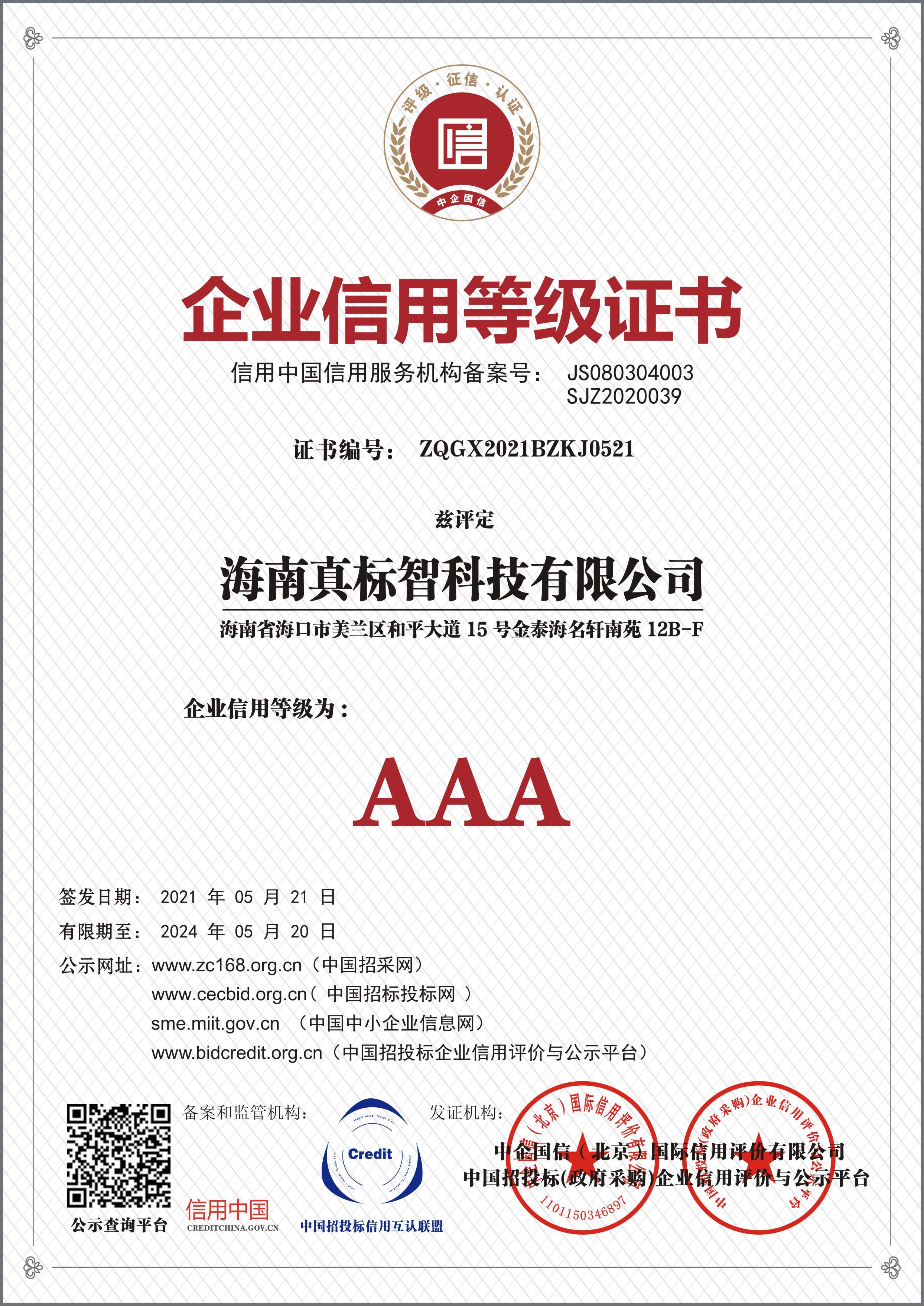 AAA企業信用等級證書.jpg