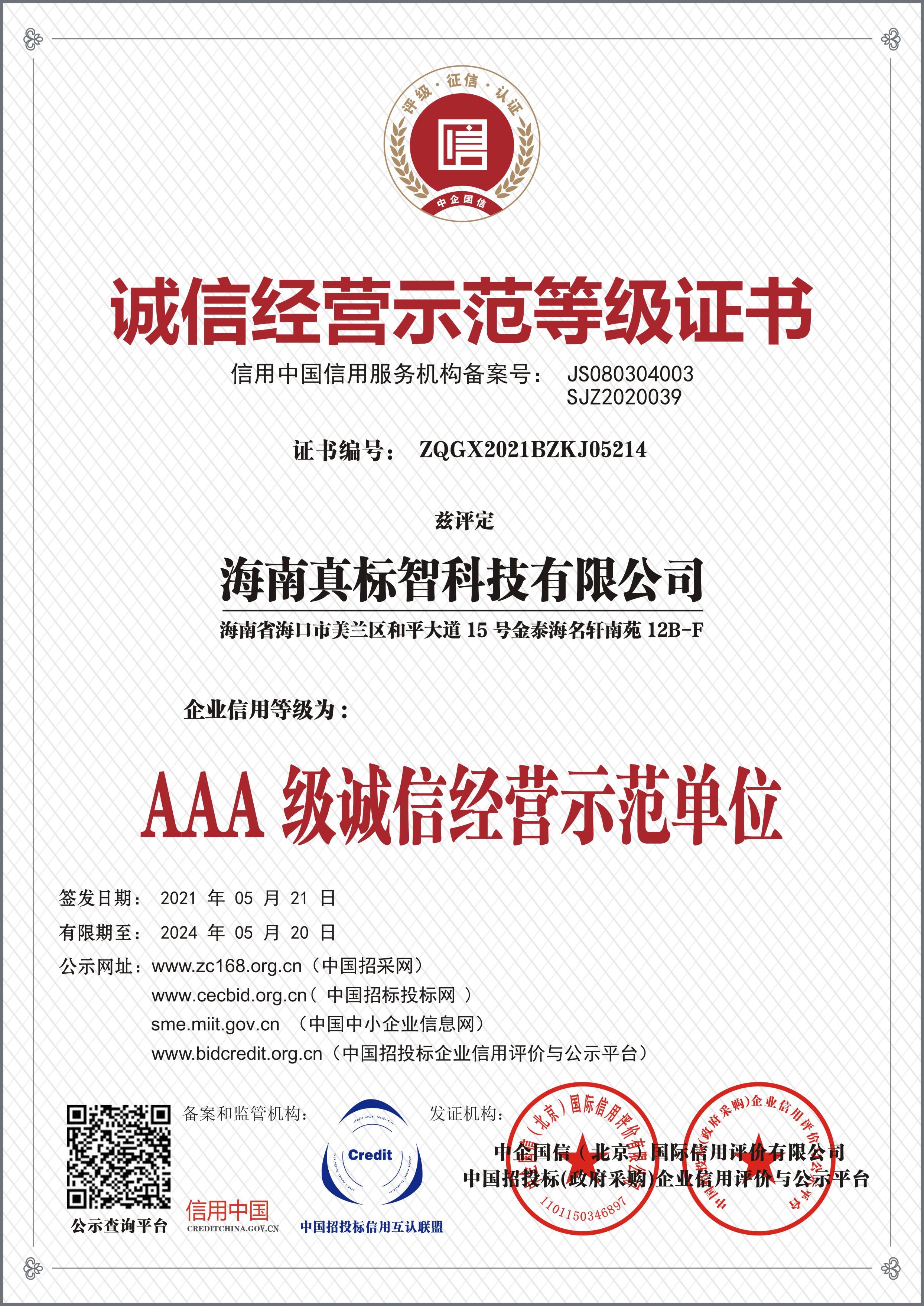 AAA誠信經營示范等級證書.jpg