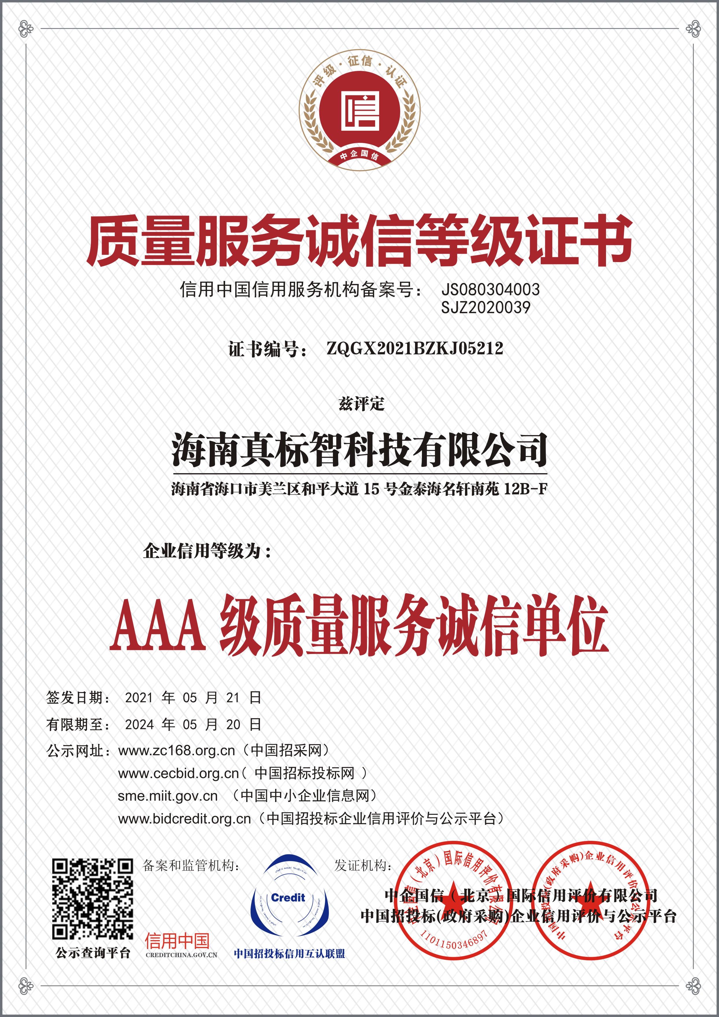 AAA質量服務誠信等級證書.jpg