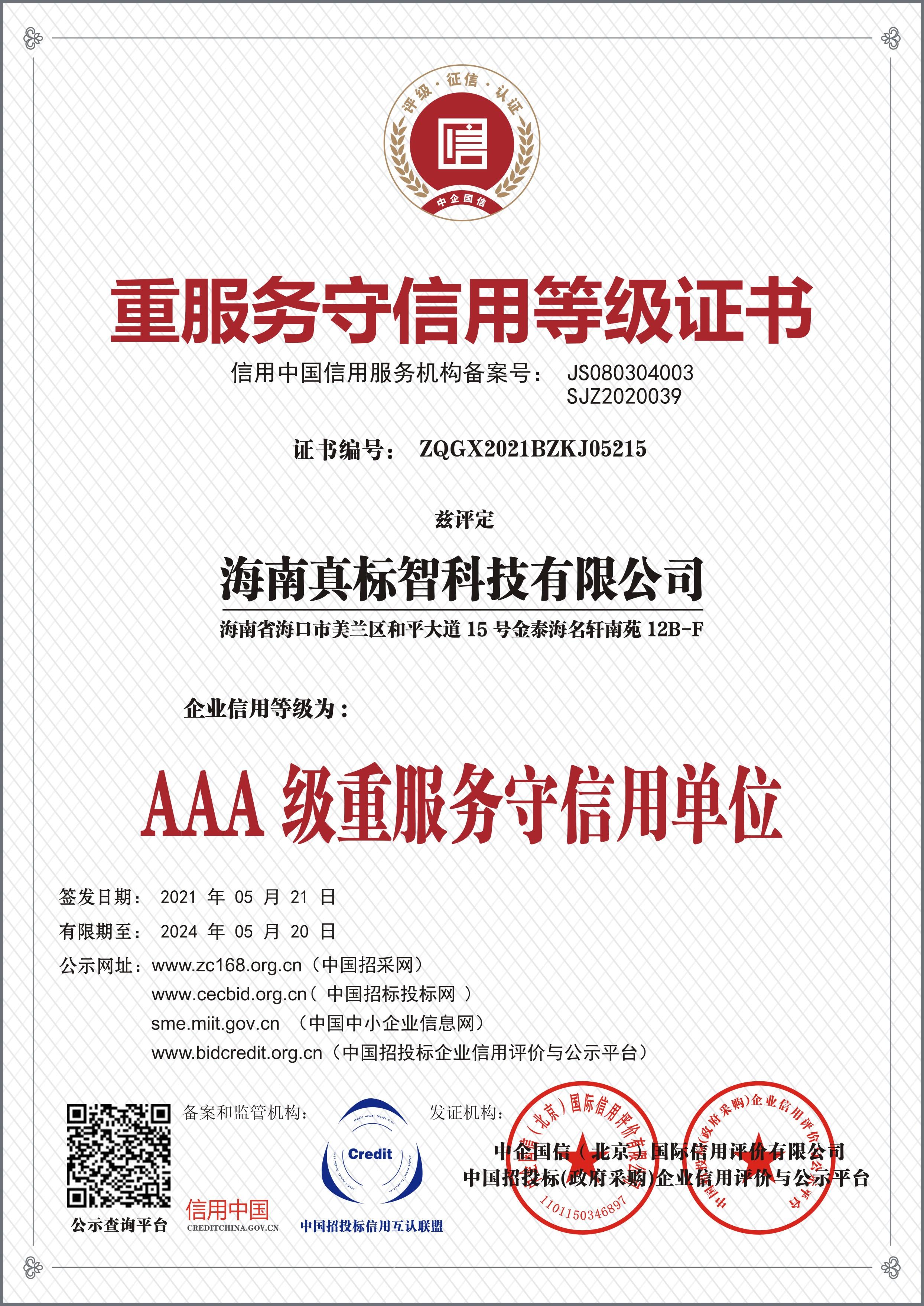 AAA重服務守信用等級證書.jpg