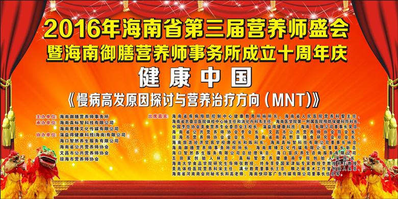 2016海南省第三屆營養師盛會