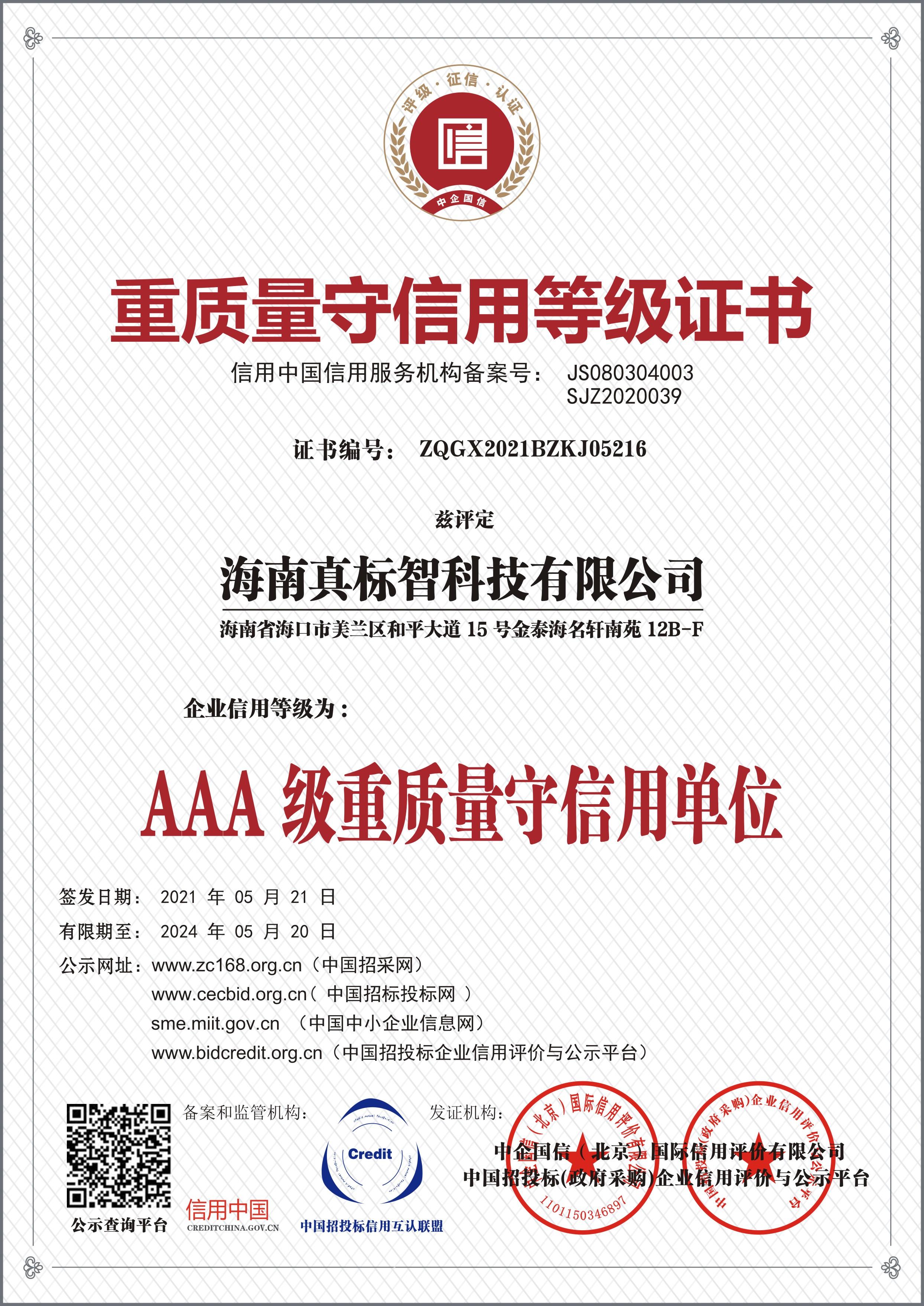 AAA重質量信用等級證書.jpg