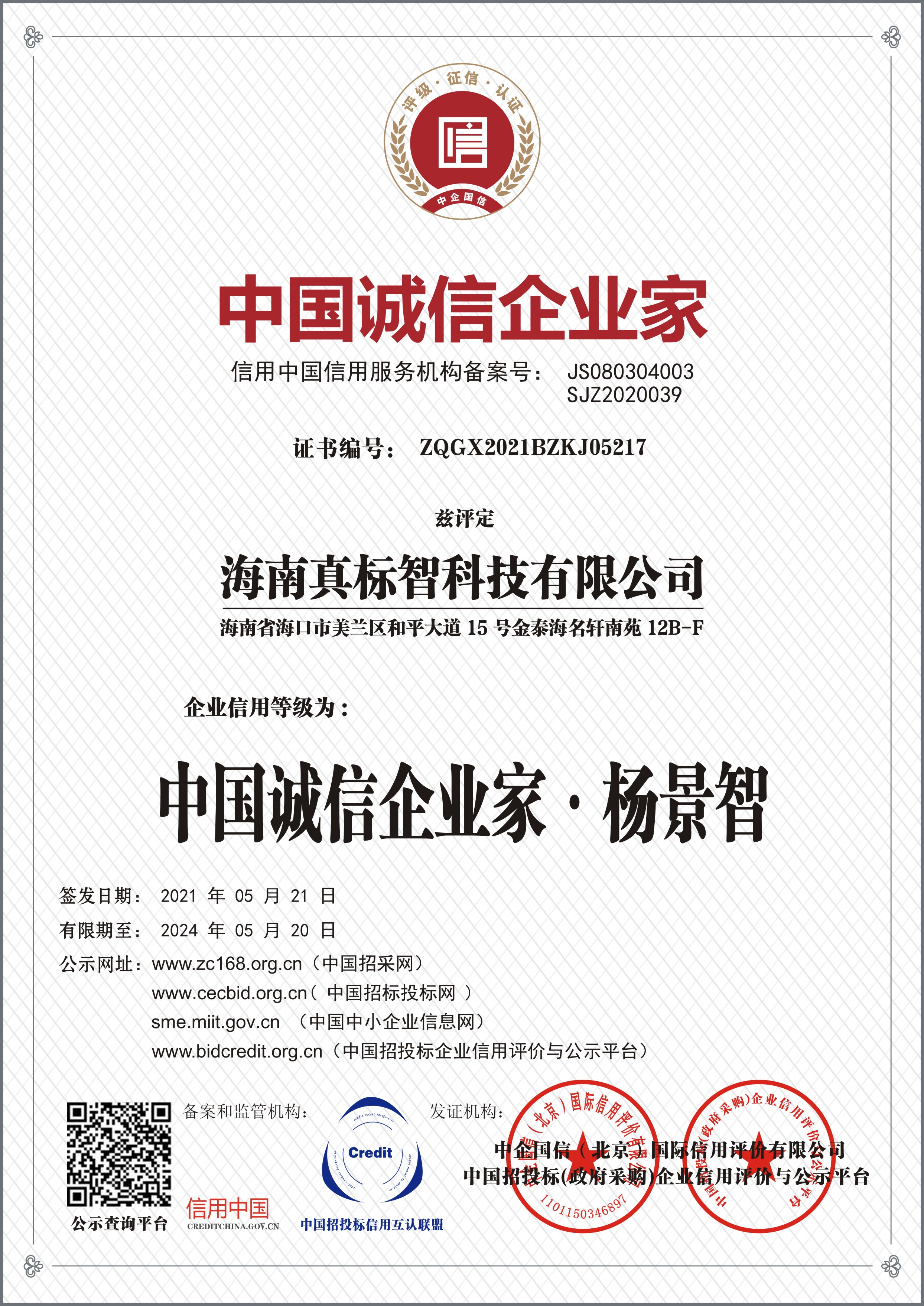 中國誠信企業家.jpg