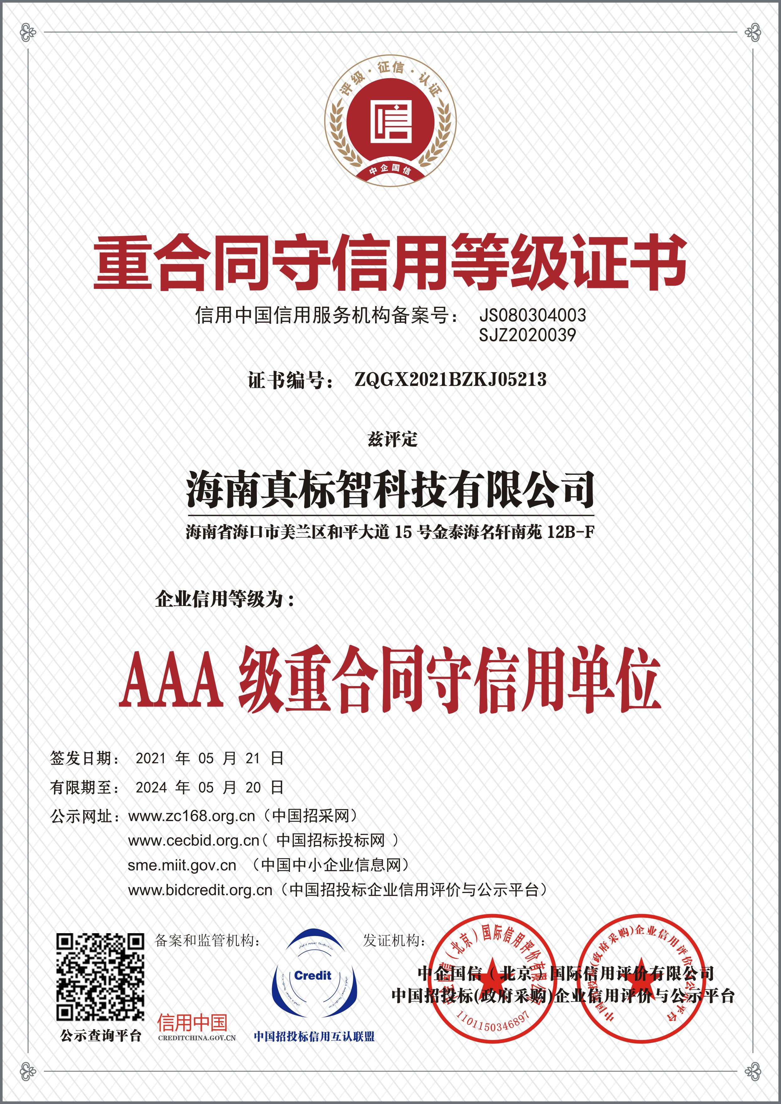 AAA重合同守信用等級證書.jpg