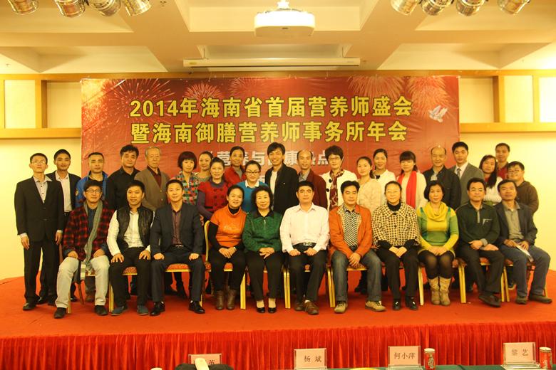 2014年海南省首屆營養師盛會合影