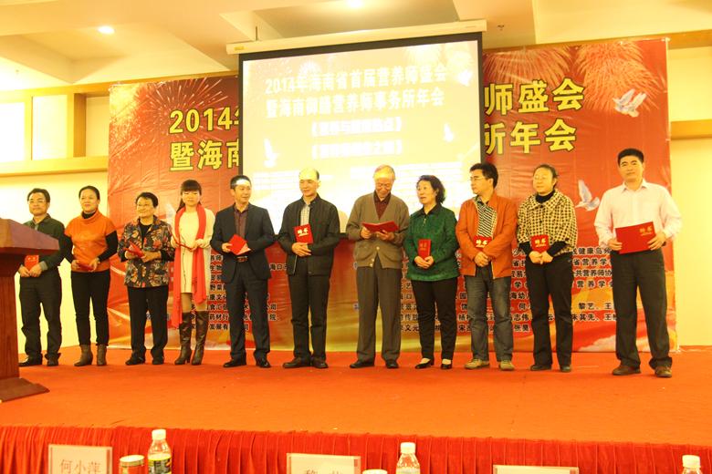 營養專業技術委員在大會上成立