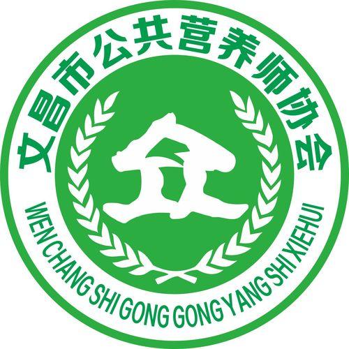 文昌市公共營養師協會.jpg