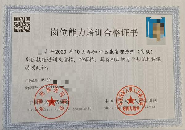 證書樣本-2020.10.png